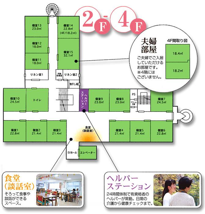 2~4F館内地図