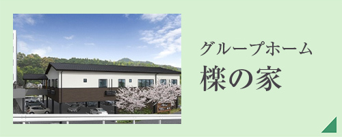 グループホーム 檪の家